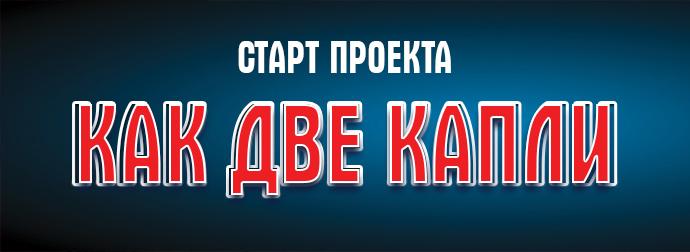 940-252-kak-2-kapli-final2