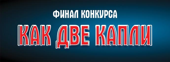 940-252-kak-2-kapli-final1
