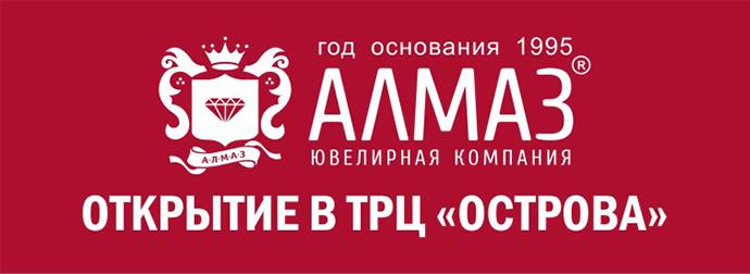 Almaz-Otkr-Ostr-2014-690-252