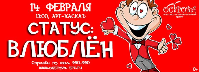 Love - 690Х252