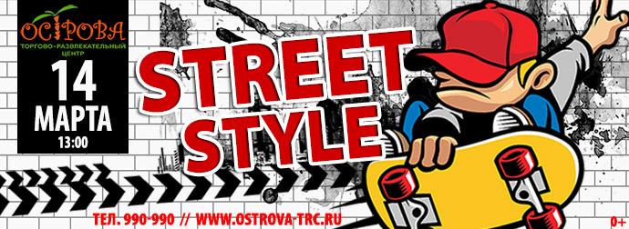 Street Style - 690Х252