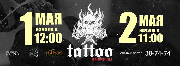 Tattoo - 690Х252