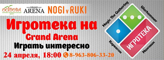 Игротека - 690Х252
