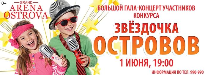 Little Star-690Х252-Gala-Koncert-19.00