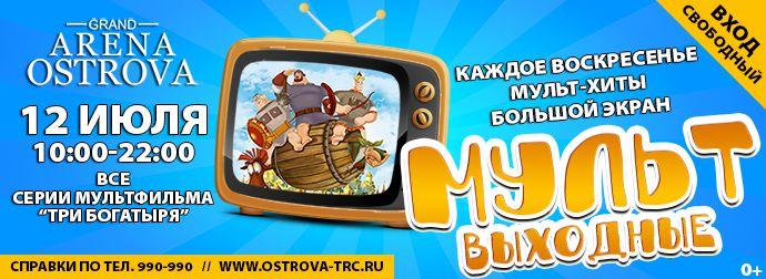 Mult-Weekend-690Х252