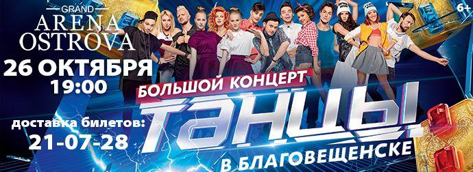 TNT-Dance-690Х252
