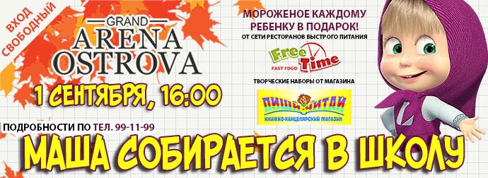 Masha School-690Х252