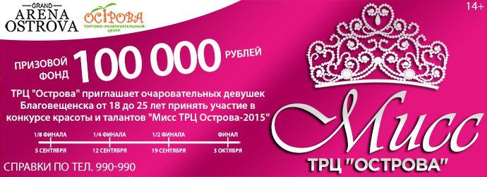 Miss Ostrova-690Х252