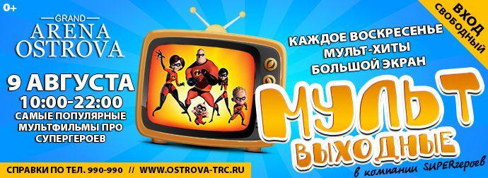 Mult-Weekend-690Х252-superheroes