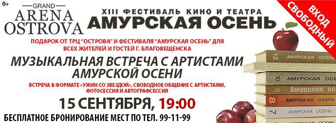Амурская-Осень-Сентябрь-690Х252