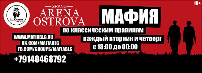 Mafia-Arena-690Х252