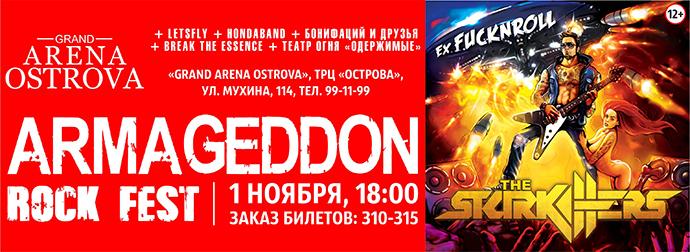 armageddon-690х252