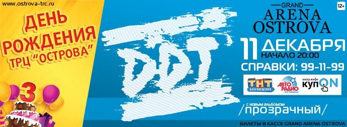 ДДТ-690Х252