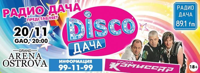 Disco-690Х252