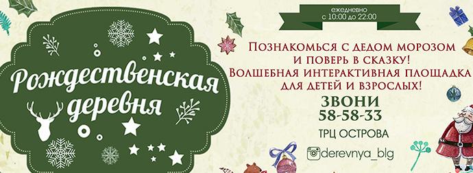 Рождественская Деревня-690X252