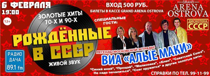 Рождённые в СССР-690X252
