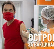 «ОСТРОВА» за вакцинацию!