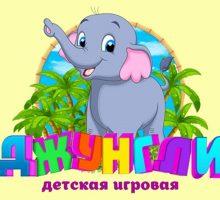 Открытие детской игровой «ДЖУНГЛИ»