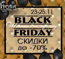 BLACK FRIDAY — шопинг по чёрному!
