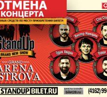 Отмена концерта StandUp