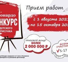 Всероссийском Конкурсе детского рисунка «Леонардо» 2021!