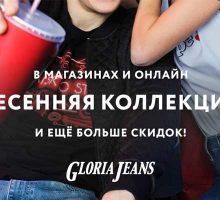 ПОТРЯСАЮЩАЯ ВЕСЕННЯЯ КОЛЛЕКЦИЯ УЖЕ В GLORIA JEANS!