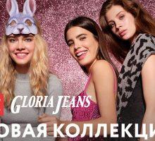 Новогодняя коллекция в Gloria Jeans